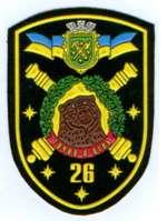 26 Артилерійська бригада