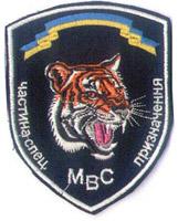 Спецпідрозділ спецназ Тигр