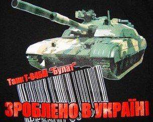 Завод ім.Малишева протягом двох років зробить для ЗСУ ще 29 «Булатів»