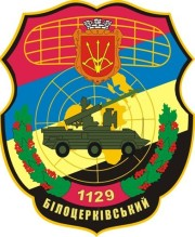 1129 зенітно-ракетний полк
