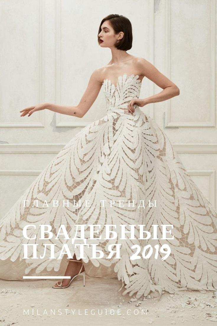 772874a4eb1 Модные свадебные платья 2019  главные тенденции. Классический стиль ...
