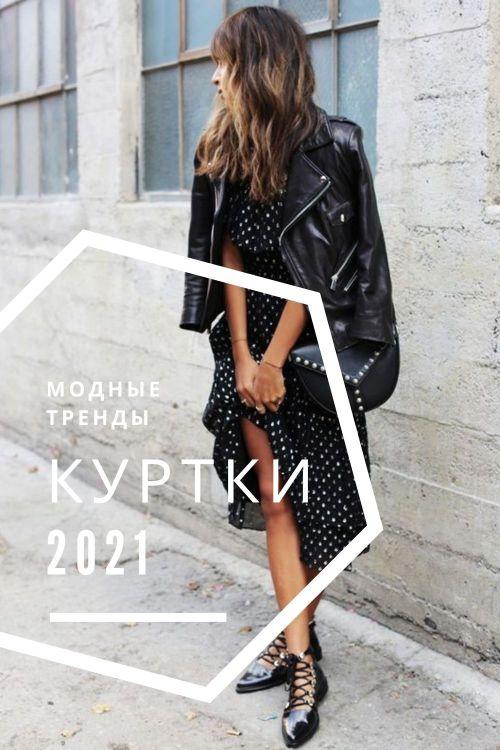 модные куртки 2021 как модно носить кожаную косуху