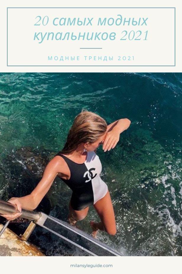 самые модные купальники 2021 мода лето