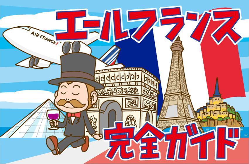 エールフランスのマイル事情