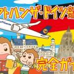 ルフトハンザドイツ航空のマイル事情