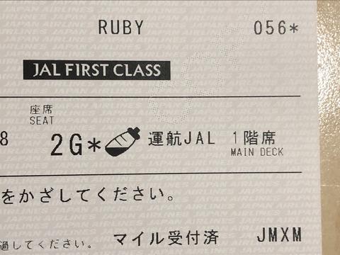 ファーストクラスの搭乗券