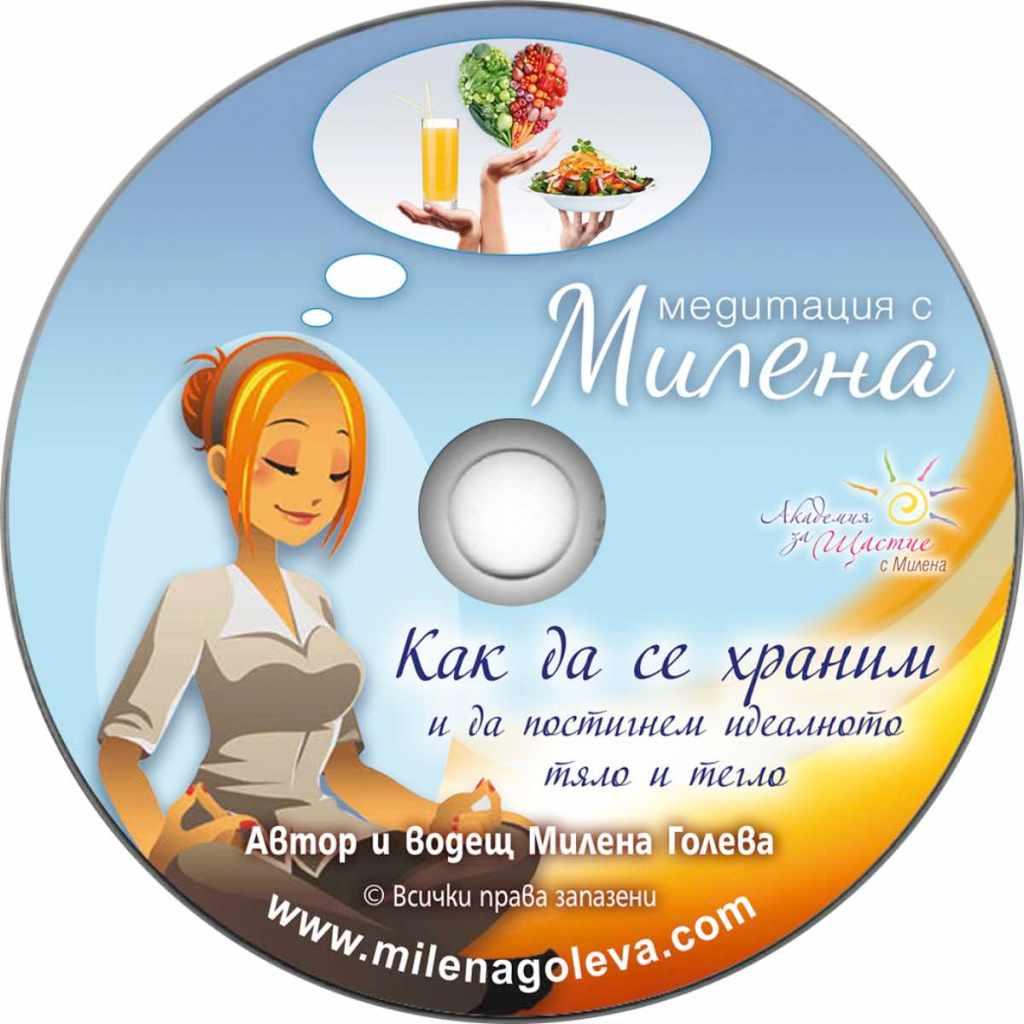 Как да се храним и да постигнем идеалното тегло и тяло от Милена Голева