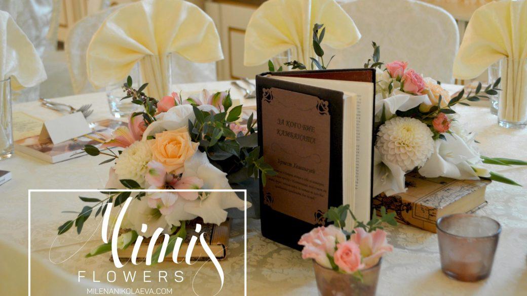 Царствена сватба с книги и орхидеи