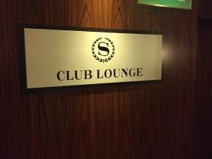 Sheraton Skyline, Heathrow Executive Lounge