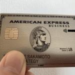 アメックスビジネスプラチナのメタルカードが届いた!金属の質感が最高です