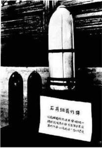 One of Japan's 'flea bombs'. Weapons like this were dropped on China contributing to a plague outbreak that killed as many as a half-million civilians.