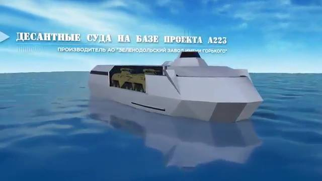 Russian Navy Project A223 ampibious landing craft