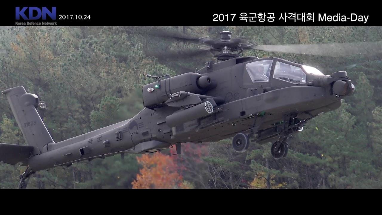 Republic of Korea Army Aviation AH-64E Guardian