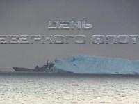 Russia's Northern Fleet Celebrates Its 287th Anniversary