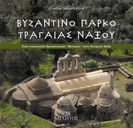 ΒΥΖΑΝΤΙΝΟ ΠΑΡΚΟ ΤΡΑΓΑΙΑΣ ΝΑΞΟΥ