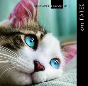 ΗΜΕΡΟΛΟΓΙΟ 2017-ΓΑΤΕΣ-CATS