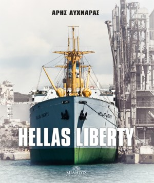 HELLAS LIBERTY