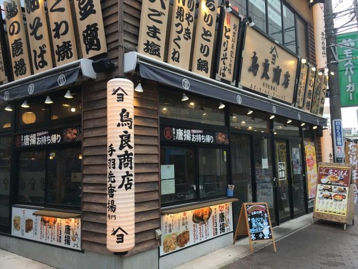 鳥良商店 町田 店