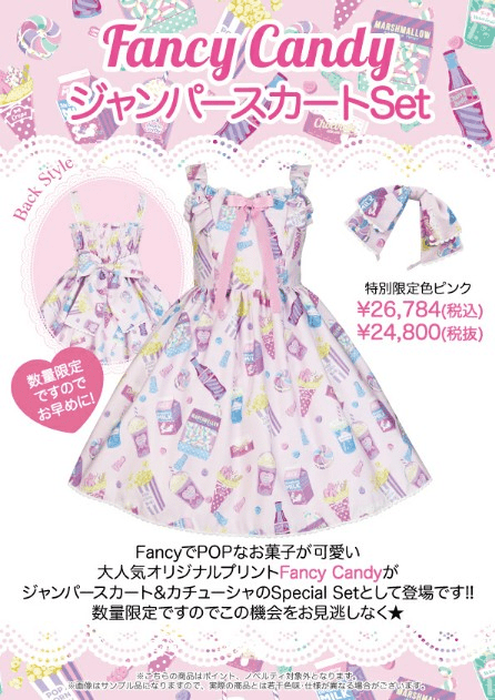 Angelic Pretty Fancy Candy Special Set Pink
