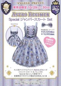 Angelic Pretty Astro Regimen Special Set Lavender