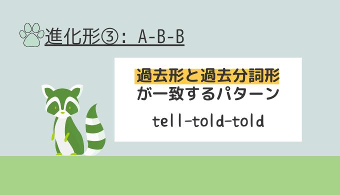 【虎の巻】英語の不規則動詞はイーブイ?! 4つの進化系で覚える活用パターン一覧表 | ミルクズイングリッシュ