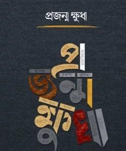 projonmo-khudha