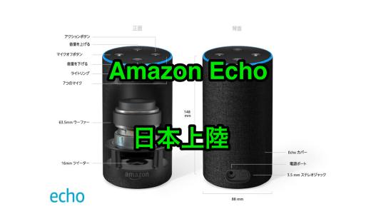 【Amazon Echo】遂に日本上陸!「アマゾン・エコー」の買い方は!?待望のスマートスピーカーの性能とは?