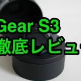 【Gear S3】LINEも返せる!?Gear S3を着用して感じたスマートウォッチの新革命。3ヶ月着用したレビューをしていくぞ!