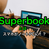 【Superbook】スマホがノートPCに!?米Andromium社製Superbookとは。購入方法は?発送が遅延している?情報まとめ