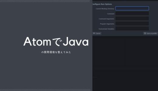 【パッケージ紹介】AtomでJavaの開発環境を整える。