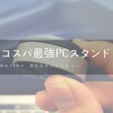 【全国のMacbookユーザーへ】Kickflipよりコスパ良しのスタンドはコレ!!Macbook使用の必需品!?