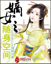 嫡女之隨身空間 - 瑤瑤 - 純愛耽美 - 龍騰世紀書庫
