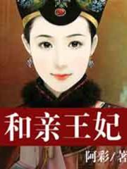和親王妃 - 阿彩 - 玄幻魔法 - 龍騰世紀書庫