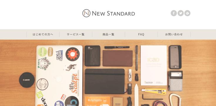 Web集客に強い!日本語対応!レスポンシブの有料WordPressテーマ New Standard