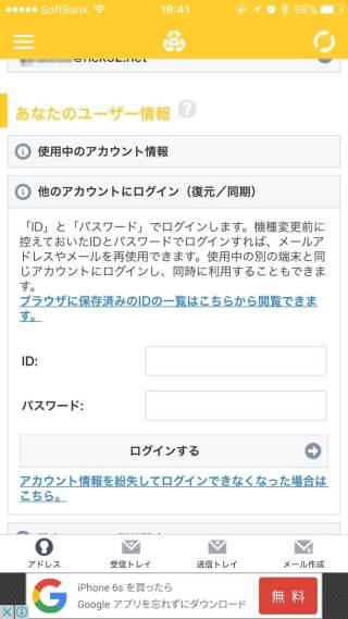 捨てメアド iPhone ログイン項目
