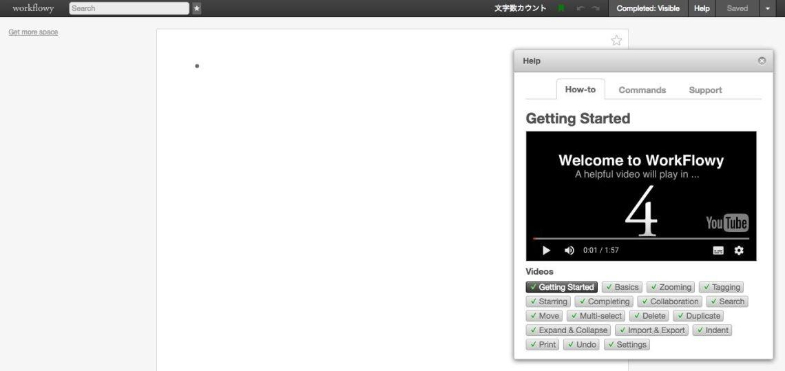 WorkFlowy 操作画面