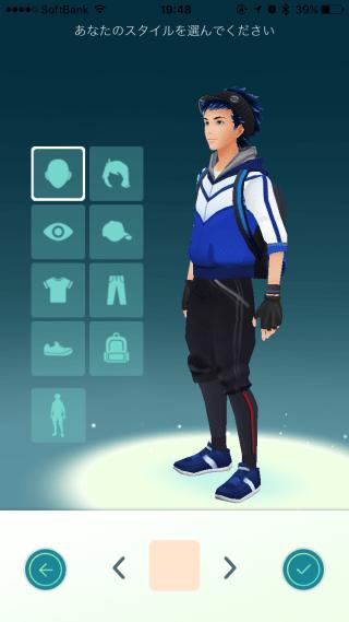 ポケモンGO トレーナーのスタイル