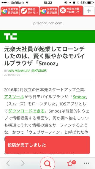 Smoozアプリ ブックマークの投稿