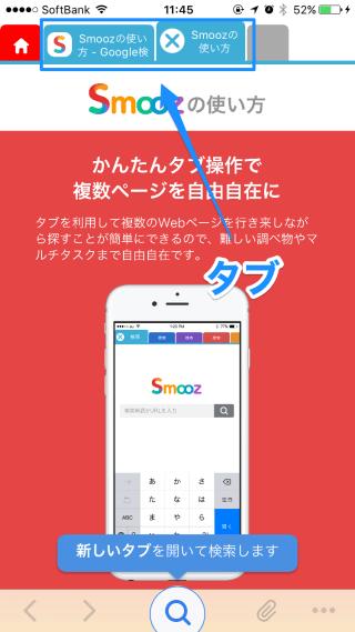 Smooz アプリ タブの表示