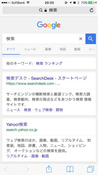 スマートフォンサイトの検索結果ページ