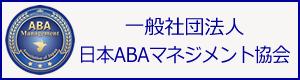 一般社団法人日本ABAマネジメント協会バナー