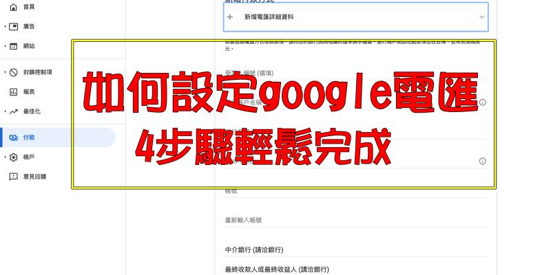 Google廣告要中止西聯匯款!!!如何設定google電匯方式來領款