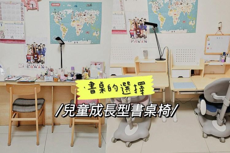 兒童書桌怎麼選擇???成長型書桌椅可以一路用到長大???