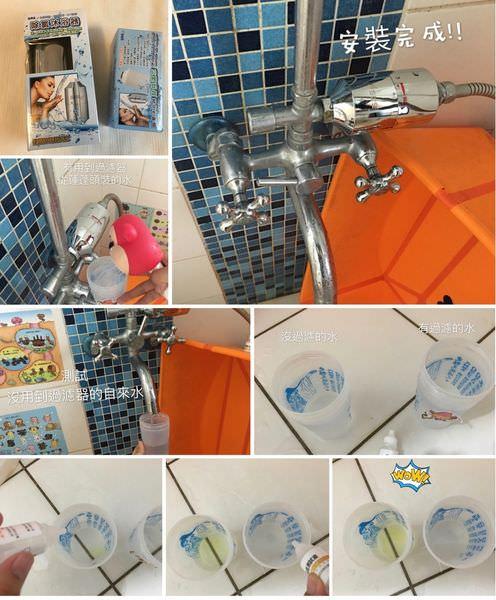 【手機日記】SMS沐浴濾氯器。讓全家洗澡都很安心
