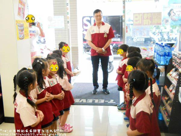 【小米粒幼稚園日記】中班主題戶外教學。7-11小小店長體驗營