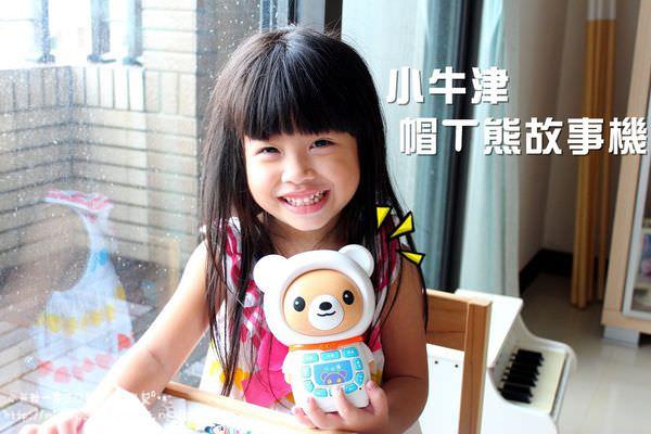 【開箱】小牛津帽T熊故事機。會唱歌、說故事內容豐富的可愛熊故事機