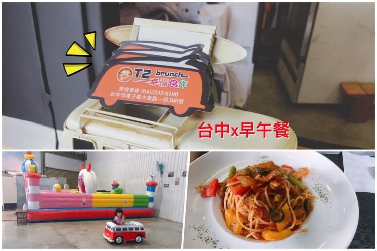 【台中x食記】T2 Brunch 踢兔早午餐。潭子兒童樂園 有氣墊遊樂場和復古胖卡電動汽車(5/30更新)