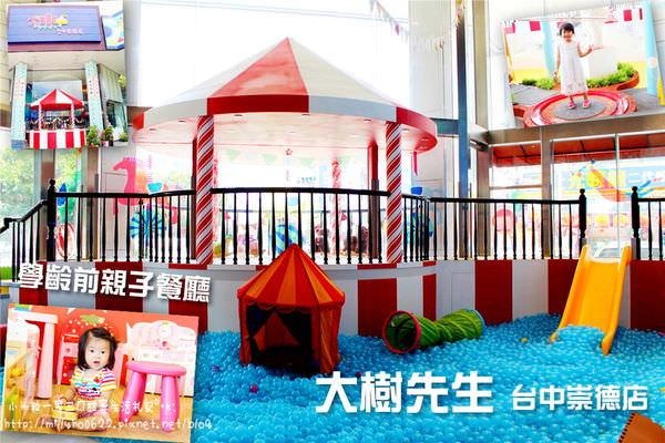 【台中x親子餐廳】超人氣親子餐廳大樹先生帶著極光馬戲來台中嘍!!。大樹先生-台中崇德店