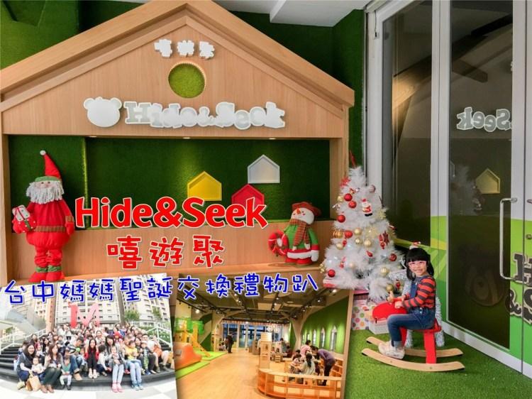 【台中x親子餐廳】Hide&Seek嘻遊聚親子餐廳。遊戲區空間大,有決明沙池、充氣跳跳床、溜滑梯球池~小孩放電玩樂好地方