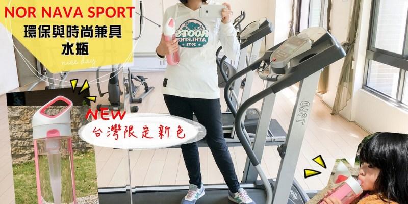 【分享】美國KOR NAVA SPORT台灣限定新色登場。多喝水從水瓶選購開始~環保與時尚兼具Nava Sport水瓶